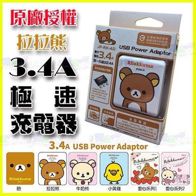 拉拉熊 3.4A雙USB旅充 行動電源充電頭 Iphone 6S 7 Pro AIR Note4 Note5 S6 S7 edge A8 J7 ZenFone3 新北市