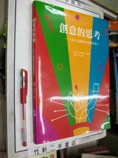 【竹軒二手書店-1205】『創意的思考』王其敏/譯 民國90年初版 六和出版