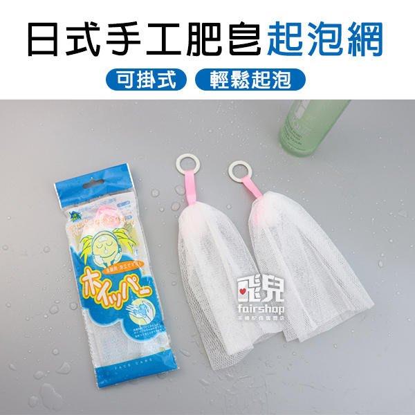 【飛兒】日式 手工肥皂 起泡網 洗臉 洗澡打泡網 香皂打泡網 肥皂發泡網 搓泡工具 搓泡泡 250