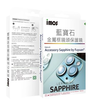 imos 藍寶石玻璃材質 鏡頭保護鏡,高硬度、防撞擊耐刮磨、抗指紋,iPhone 11 PRO (贈平台霧貼)