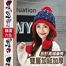 【台灣現貨】韓版雙層加絨毛球護耳保暖毛帽 針織帽