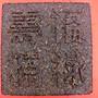 【龍邁普洱茶】中茶 福祿壽喜 1992年一公斤大方磚