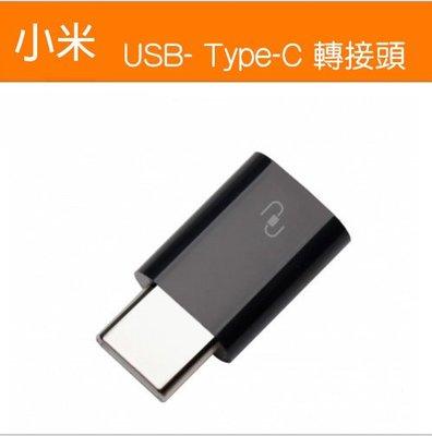 小米 USB Type-C 轉接頭 Micro USB 轉 Type-C 轉接頭