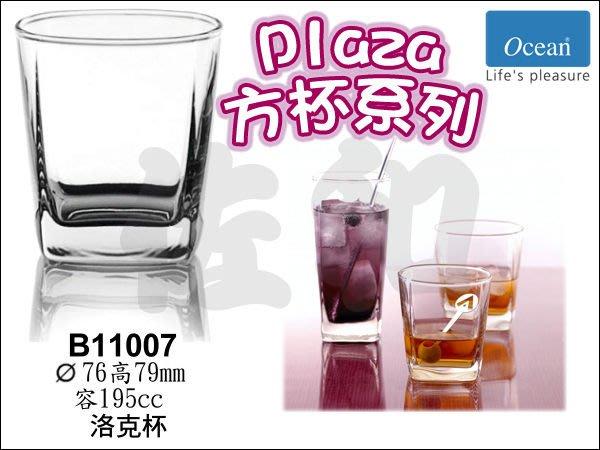 ~佐和陶瓷餐具~【=Ocean Glass=Plaza方杯系列-25B11007方型洛克杯】∥同商品6入不零售