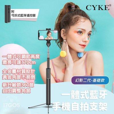 CYKE 幻影二代 170cm 基礎款 隱藏腳架 自拍桿 自拍架 追劇神器 藍牙遙控器 方便收納 隨意翻轉 網美必備