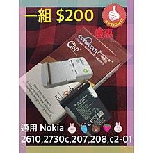 Nokia電池 座充組 適用 Nokia 2610 2730 207 208 c2-01 7230