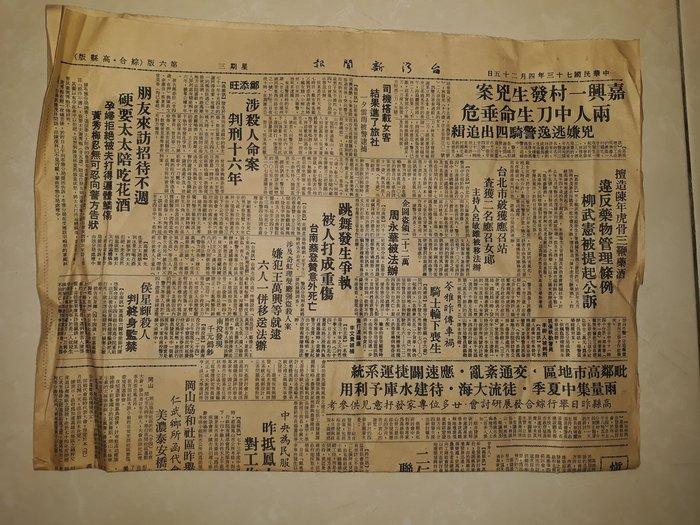 早期報紙《台灣新聞報 民國73年4月25日》一張四版 內有: 林少貓靈位不安、林孟丹、陳滿英、陳奇祿、黃昭順