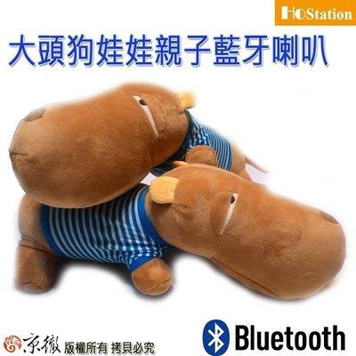 【京.限量】Jing 親子絨毛大頭狗娃娃藍牙喇叭音箱-是大頭狗娃娃更是藍牙喇叭-親子互動最佳玩伴,孩童學習成長陪伴有聲狗