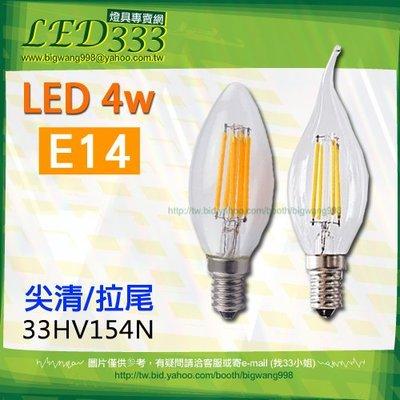 §LED333§(33HV154)LED-4W蠟燭燈 神明燈 神桌 拉尾/尖清 緊急照明燈  【團購十入*只要999】