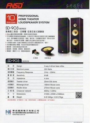 【興如】FNSD SD-903 10吋單體 卡拉ok喇叭 來店保證優惠 另售HR-2503 HR-2502 HR2501