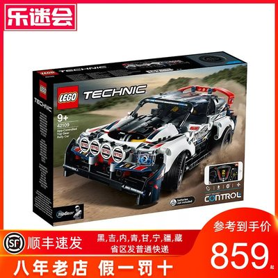 LEGO樂高42109科技系列機械組TopGear拉力賽車APP遙控電動玩具男