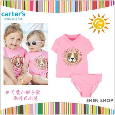 『Enen Shop』@Carters 可愛小獅款兩件式泳裝#1H429110|12M/18M/3T/4T/5T