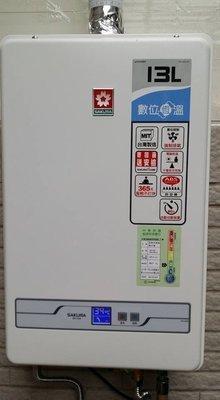 5【舊換新 含安裝】櫻花 13公升 SH-1333 數位恆溫 強制排氣 瓦斯熱水器 取代 SH-1338