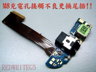 三重【電玩小屋】HTC M9尾插維修  M9充電孔接觸不良維修 M9無法充電 相機故障維修  聽筒 話筒 喇叭 麥克風