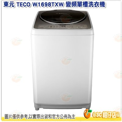 含基本安裝拆箱+舊機回收 東元 TECO W1698TXW 16公斤 變頻單槽洗衣機 直立式 DD變頻直驅洗衣機