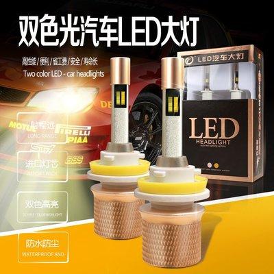 寶佳 變色 雙色LED 大燈 雙色溫LED大燈 霧燈 直上 H1 H3 H7 H11 9006 6000K+8000K