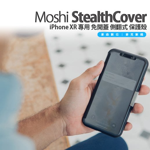Moshi StealthCover iPhone XR 專用 免開蓋 側翻式 保護殼 現貨 含稅