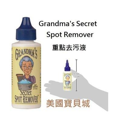 美國進口 Grandma's Secret 衣物去漬液 奶奶 祖母 去漬清潔劑 奶奶的秘密 【GR0001】