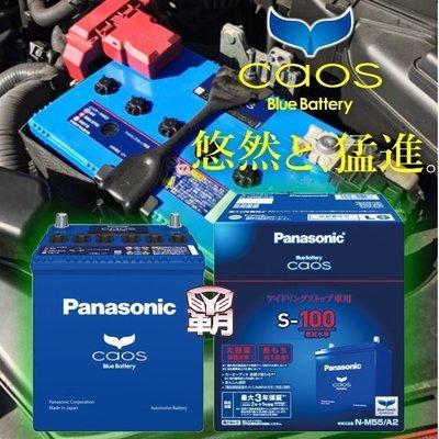 〈電池達人〉日本國際牌 汽車電池 S95=S100 怠速熄火 I-STOP 啟停系統 Q85 加強版 90D26L 專用