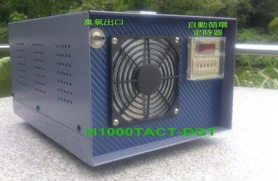 實用型商用臭氧機升級版-H1000TACT-DGT