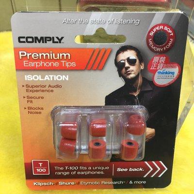 視聽影訊 免運 美國 Comply T500 T-500 耳道海棉4色 (1包3對)適用 UE900  IE80