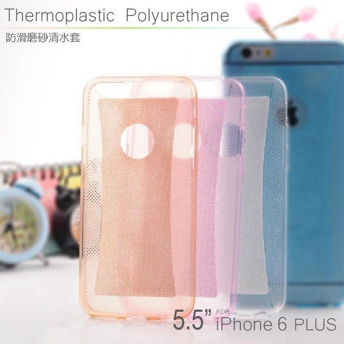 iPhone6 plus 【PCI003】防滑磨砂清水殼 防滑 防刮 防水痕 TPU 行動電源 收納女王