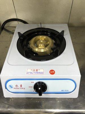 水星牌 安全單口爐、瓦斯爐