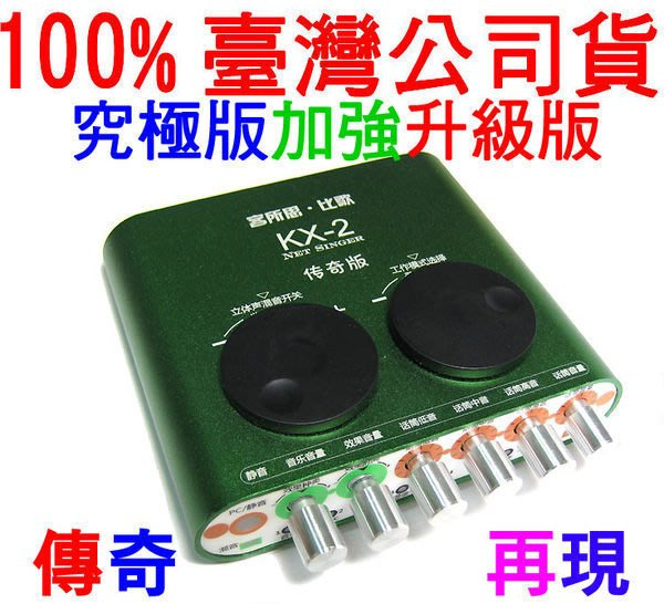 客所思原廠授權/RC語音獨家教學影片KX-2 傳奇版100%真品一年內非人為故障直接換一台