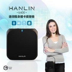 【風雅小舖】HANLIN-K400 迷你隨身插卡擴音機