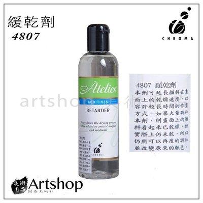 【Artshop美術用品】澳洲 CHROMA Atelier 壓克力輔助劑 4807 緩乾劑 250ml