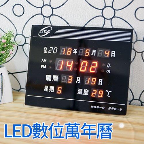 【LED數位萬年曆】時鐘 電子鐘 電腦日曆 LED 電子日曆 時鐘 數字鐘 電子時鐘NEW790[金生活]