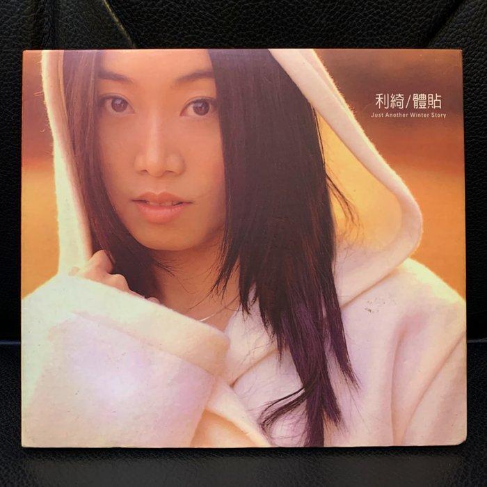 ♘➽二手CD 利綺-體貼,環球1999發行,紙盒版,重新翻唱鄭怡的天堂,而獲注意。
