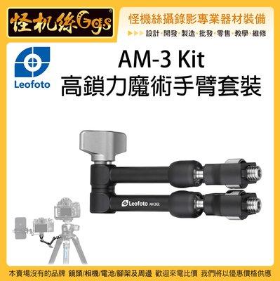 怪機絲 Leofoto 徠圖 AM-3 Kit 高鎖力魔術手臂套裝 怪手 延伸臂 持續燈 螢幕 麥克風 擴充支架