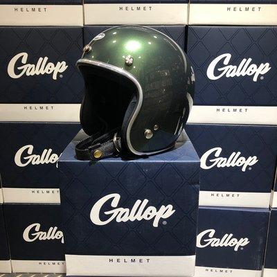 (I LOVE樂多)Gallop 3/4復古安全帽 橄欖綠 完美比例小帽體 舒適好戴全可拆洗