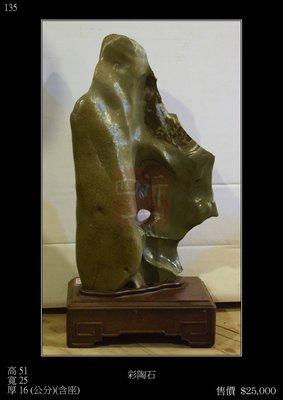 【四行一藝術空間 】  原石擺件‧彩陶石     高51X寬25X厚16 CM /含底座      售價 $25,000