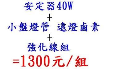 【炬霸科技】HID 小盤 H6 遠燈 鹵素 40W。安定器 燈管 G3 G4 CUXI MIO KIWI SV FT GTR RS