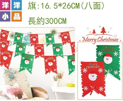 【洋洋小品聖誕串旗聖誕彩旗聖誕布旗拉條】聖誕老人雪人聖誕拉旗聖節服裝聖誕節氣氛佈置聖誕燈聖誕金球聖誕帽聖誕老公公服聖誕花