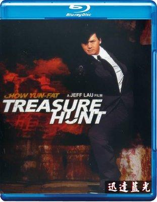 25G任選5套999含運!10622花旗少林Treasure Hunt(1994周潤發經典作品