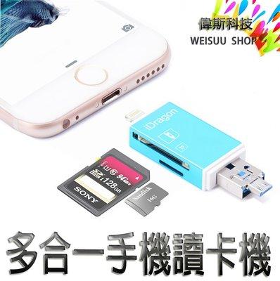 ☆偉斯科技☆ iDragon 多合一讀卡機 金屬雙向USB讀卡器