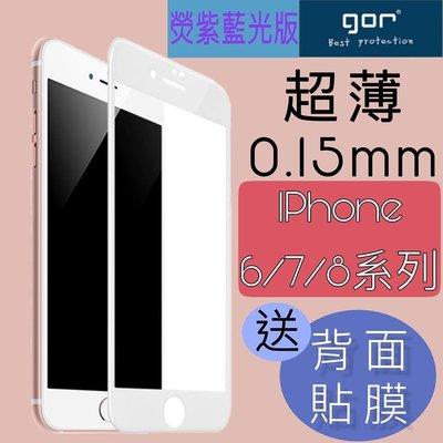 GOR【康寧 0.15 mm】iPhone 6sPlus/7/8/7Plus/8Plus 滿版 玻璃貼 保護貼 抗藍光