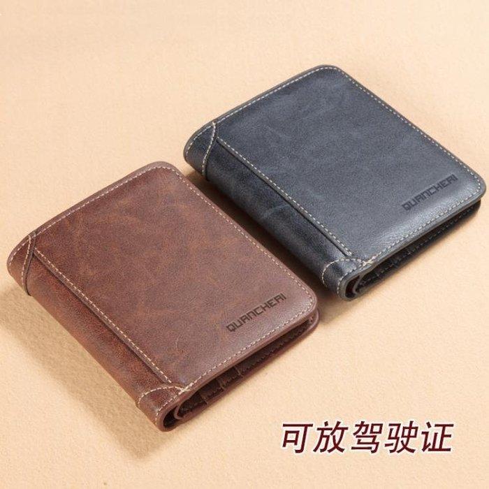 男士錢包短款日韓青年豎款錢夾多卡位駕駛證軟皮夾男學生潮