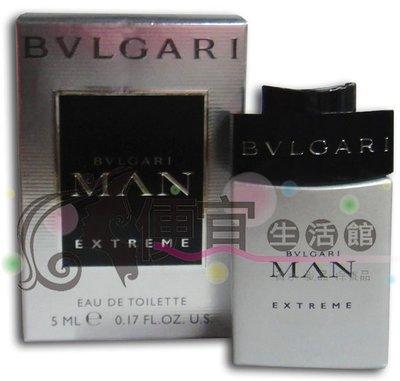 便宜生活館【香水 BVLGARI 】 BVLGARI 寶格麗 MAN EXTREME 極致當代男性淡香水 5ML小香水