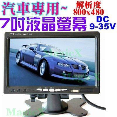 MAX安控-車用立式7吋LCD液晶螢幕汽車7寸屏幕 7800*480頭枕螢幕 汽車中控臺顯示器倒車鏡頭倒車影像專用