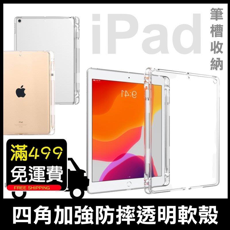 筆槽透明殼 防摔保護殼 iPad Mini Pro 9.7/10.2/10.5/11吋 Air2 Ari3 保護套 背蓋