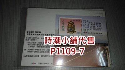 **代售郵票收藏**2019 高雄臨時郵局 大客車駕駛擴大徵才活動紀念個人化郵票-公路局 P1109-7
