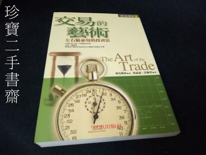 【珍寶二手書齋FA167】《交易的藝術-左右腦並用的投資法》ISBN: 9574931692│?晶晶.麥馬斯特│財訊