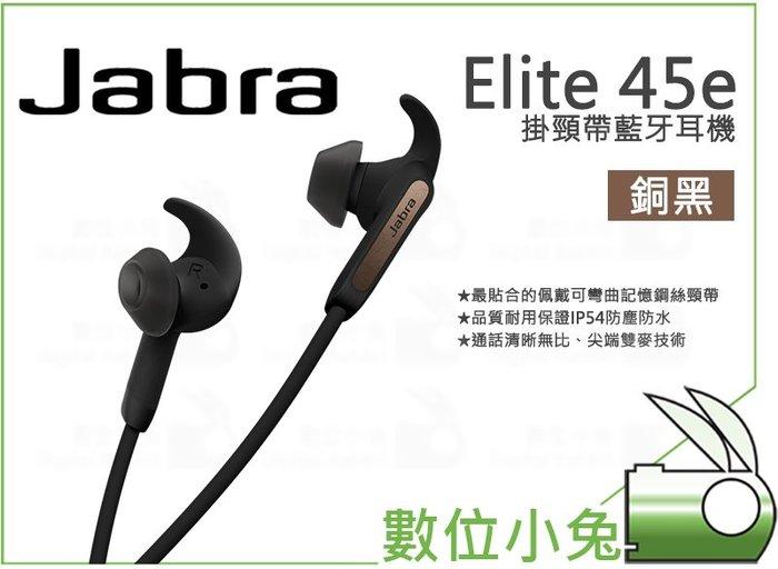 數位小兔【Jabra Elite 45e 掛頸帶藍牙耳機 銅黑】藍牙耳機 IP54防塵 防水 雙麥 記憶掛頸帶