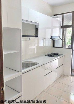 晶彩廚具-石英石檯面含三機.連工帶料完工價94230元  總長250公分+電器櫃60公分廚具流理台