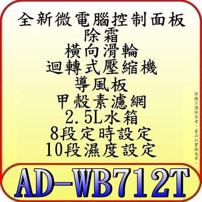 《三禾影》SAMPO 聲寶 AD-WB712T 除濕機 6公升【另有F-Y12EB.F-Y12ES】