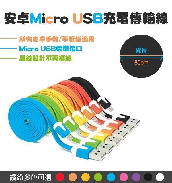 【coni mall】現貨 安卓MICRO USB彩色傳輸線 快速出貨 扁線 充電 多色可選 馬卡龍